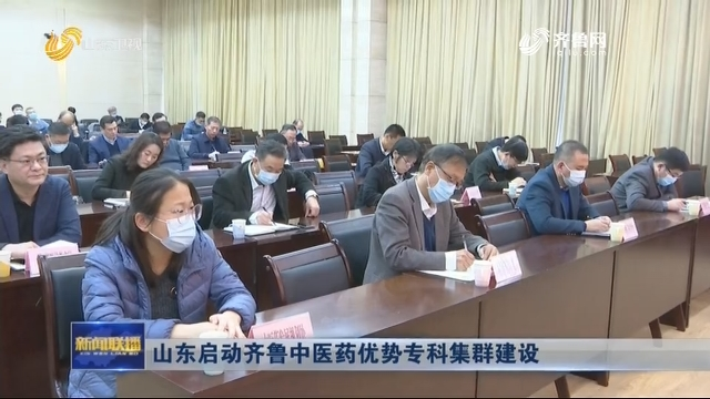 山东启动齐鲁中医药优势专科集群建设