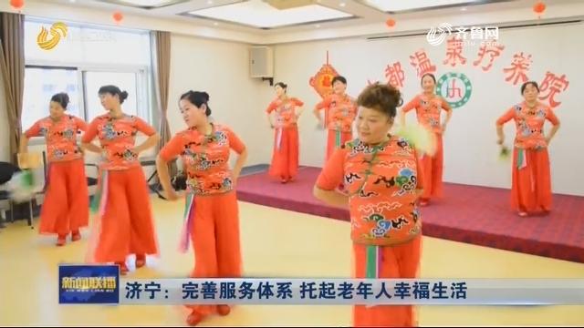 济宁:完善服务体系 托起老年人幸福生活