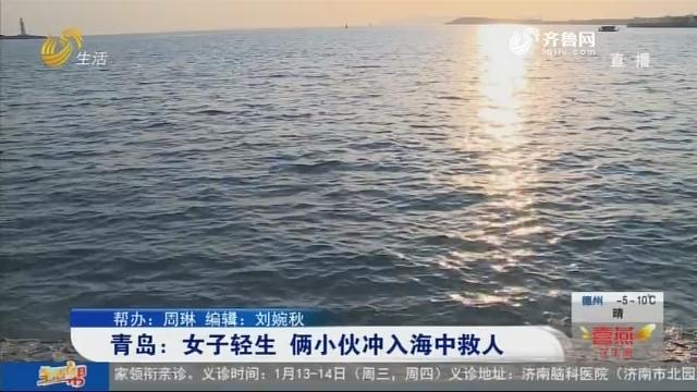 青岛:女子轻生 俩小伙冲入海中救人