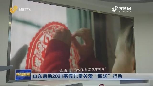 """山东启动2021寒假儿童关爱""""四送""""行动"""