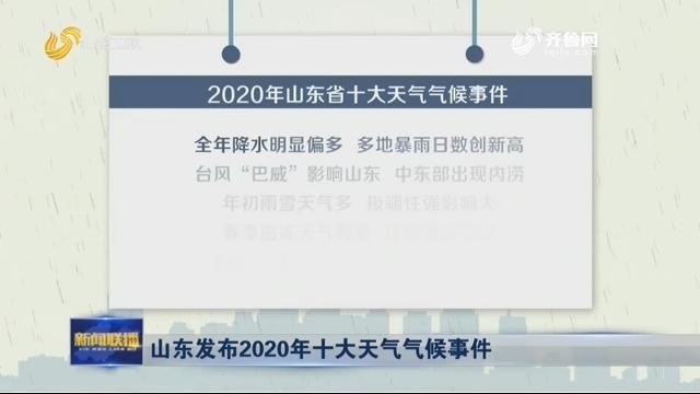 山东发布2020年十大天气气候事件