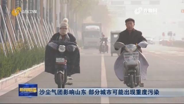 沙尘气团影响山东 部分城市可能出现重度污染