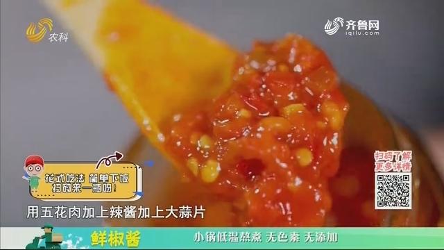 20210112《中国原产递》:鲜椒酱