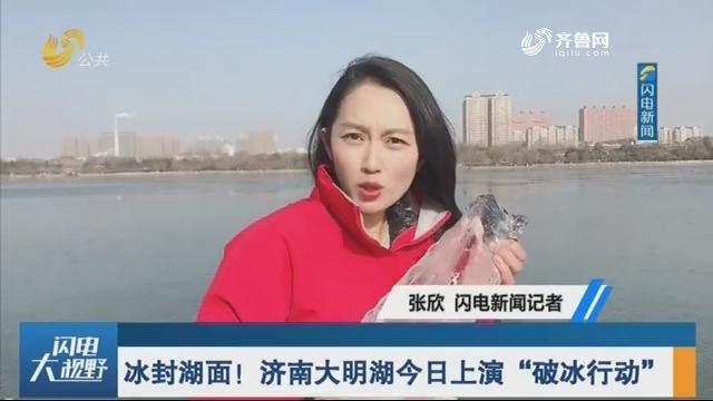 """冰封湖面!济南大明湖今日上演""""破冰行动"""""""
