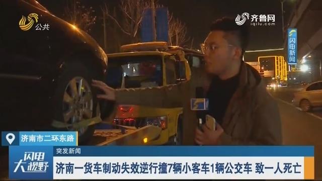【突发新闻】济南一货车制动失效逆行撞7辆小客车1辆公交车 致一人死亡