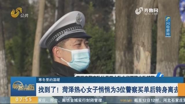 【寒冬里的温暖】找到了!菏泽热心女子悄悄为3位警察买单后转身离去