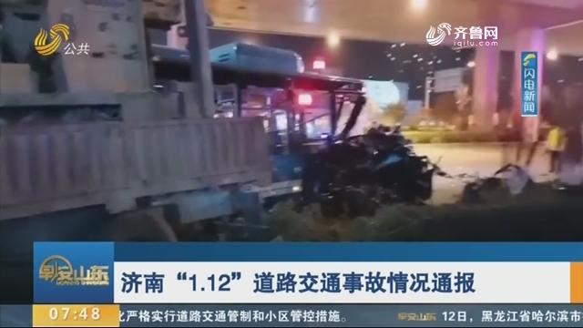 """济南""""1.12""""道路交通事故情况通报"""