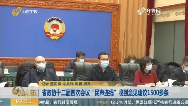 """省政协十二届四次会议""""民声连线""""收到意见建议1500多条"""