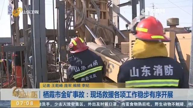 栖霞市金矿事故:现场救援各项工作稳步有序开展