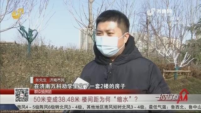 """【群众验房团】50米变成38.48米 楼间距为何""""缩水""""?"""