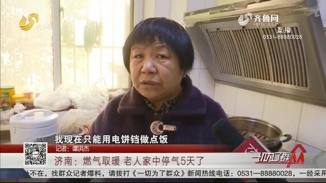 济南:燃气取暖 老人家中停气5天了