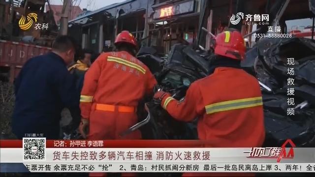 货车失控致多辆汽车相撞消防火速救援