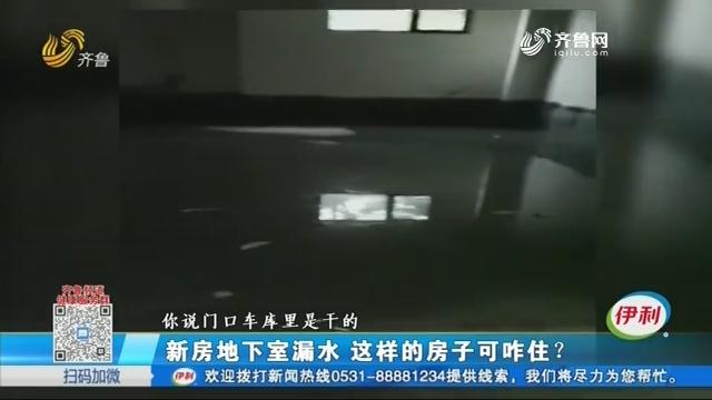 新房地下室漏水 这样的房子可咋住?