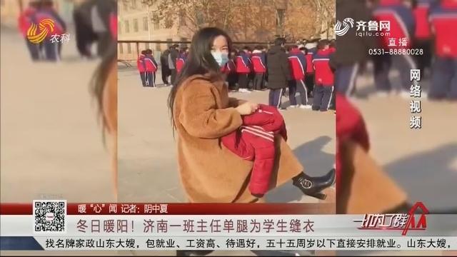 """【暖""""心""""闻】冬日暖阳!济南一班主任单腿为学生缝衣"""