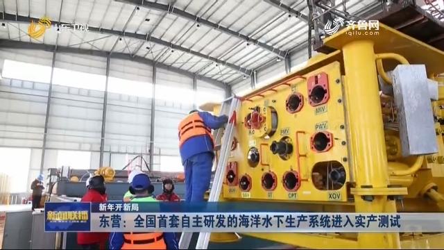 【新年开新局】东营:全国首套自主研发的海洋水下生产系统进入实产测试