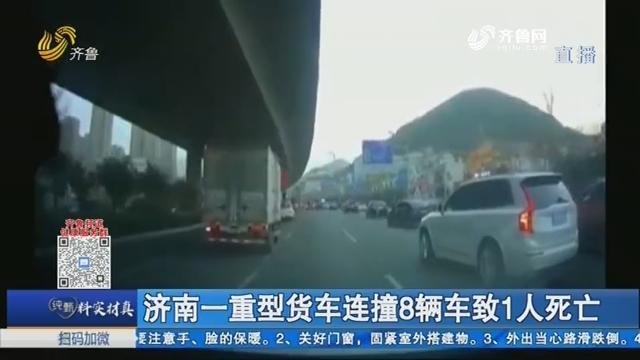 济南一重型货车连撞8辆车致1人死亡
