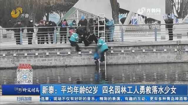 新泰:平均年龄62岁 四名园林工人勇救落水少女