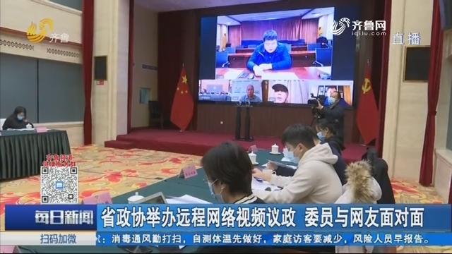 省政协举办远程网络视频议政 委员与网友面对面