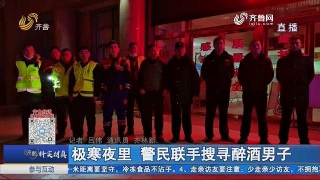 极寒夜里 警民联手搜寻醉酒男子