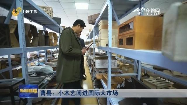曹县:小木艺闯进国际大市场