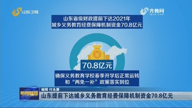 山东提前下达城乡义务教育经费保障机制资金70.8亿元