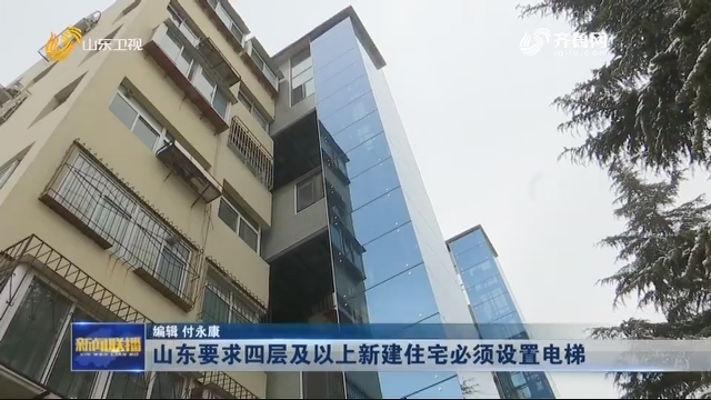 山东要求四层及以上新建住宅必须设置电梯