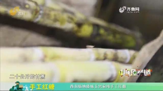 20210113《中国原产递》:手工红糖
