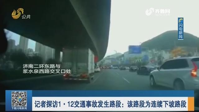 记者探访1·12交通事故发生路段:该路段为连续下坡路段