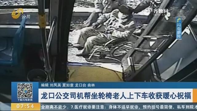 龙口公交司机帮坐轮椅老人上下车收获暖心祝福