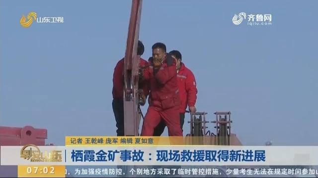 栖霞金矿事故:现场救援取得新进展