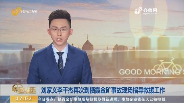 刘家义李干杰再次到栖霞金矿事故现场指导救援工作