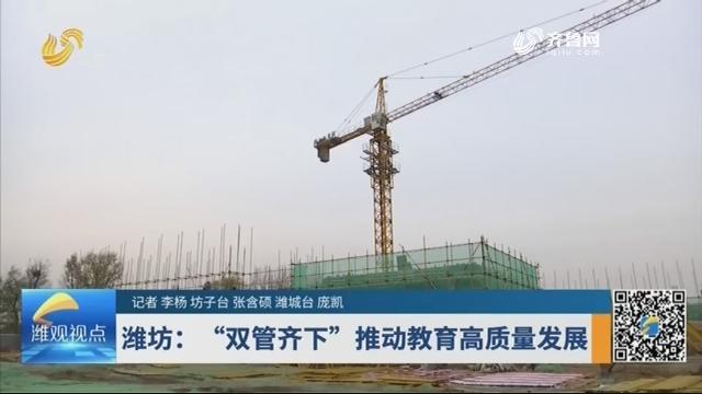 """【潍观视点】潍坊:""""双管齐下""""推动教育高质量发展"""