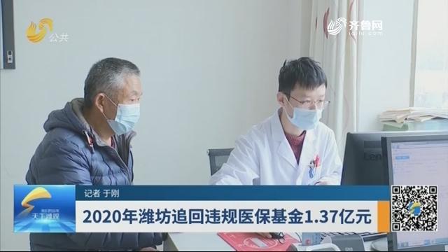【潍观资讯】2020年潍坊追回违规医保基金1.37亿元