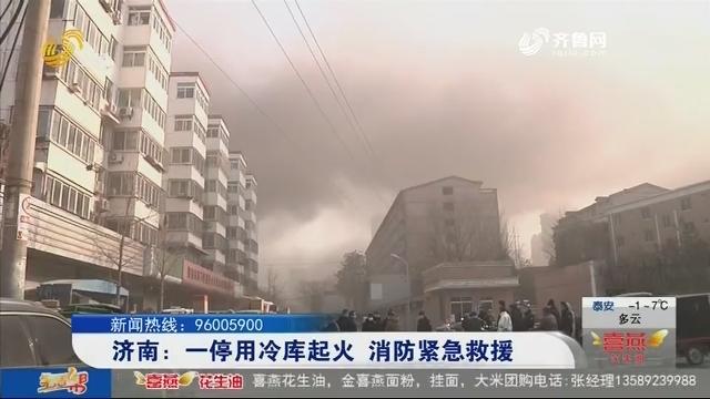 济南:一停用冷库起火 消防紧急救援
