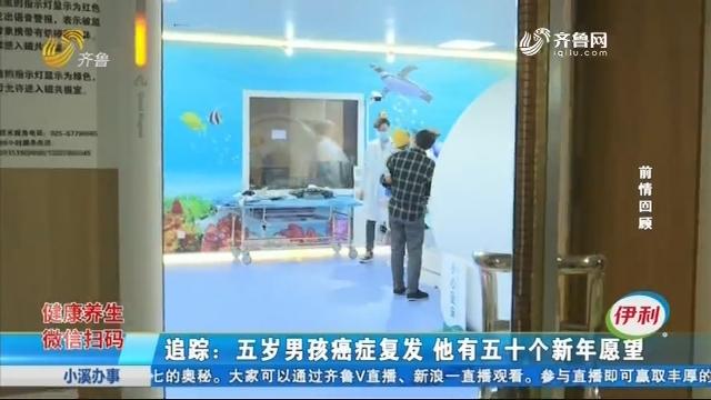 追踪:五岁男孩癌症复发 他有五十个新年愿望