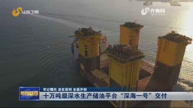 """【牢记嘱托 走在前列 全面开创】十万吨级深水生产储油平台""""深海一号""""交付"""