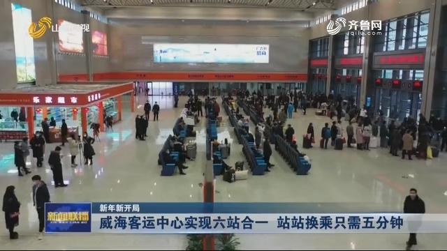 【新年新开局】威海客运中心实现六站合一 站站换乘只需五分钟
