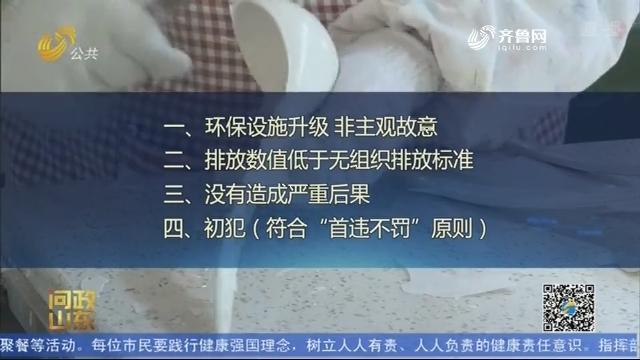 """【问政山东】收到环保罚单 企业却""""喊冤""""  济宁市生态环境局:认真核查 尽快答复"""