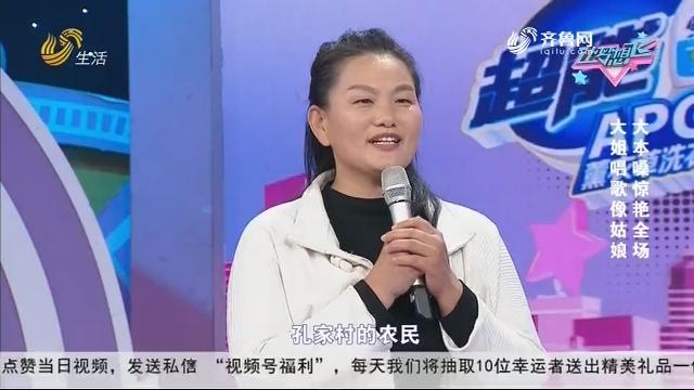 20210114《让梦想飞》:大姐唱歌像姑娘 大本嗓惊艳全场