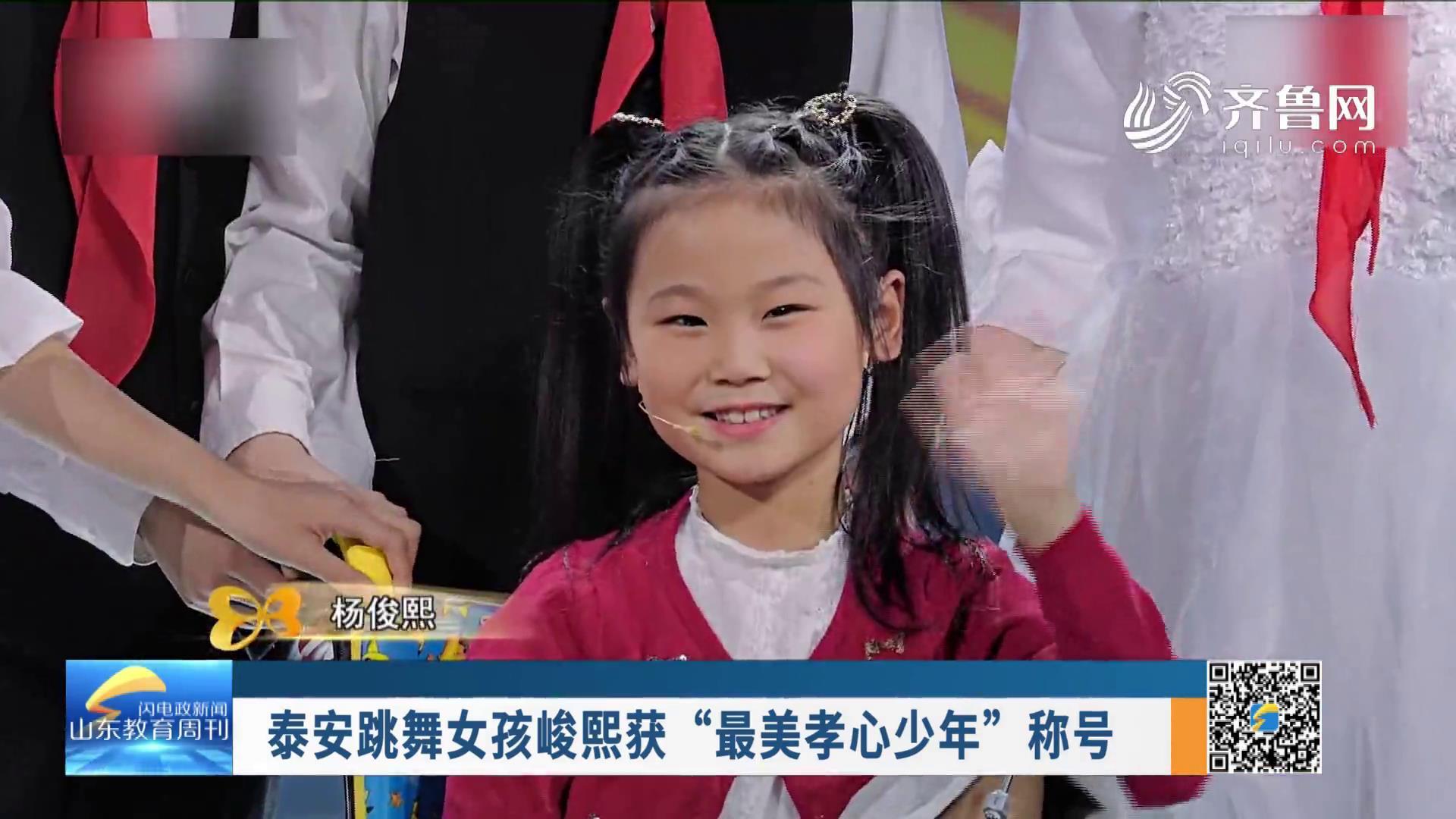 """泰安跳舞女孩峻熙获""""最美孝心少年""""称号《山东教育周刊》20210113播出"""