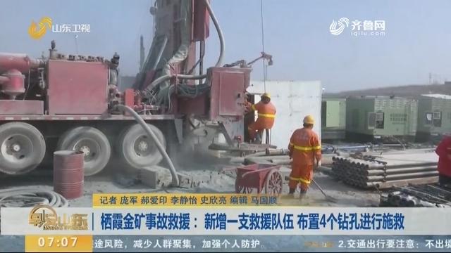 栖霞金矿事故救援:新增一支救援队伍 布置4个钻孔进行施救