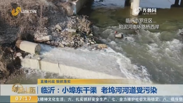 【直播问政 狠抓落实】临沂:小埠东干渠 老坞河河道受污染