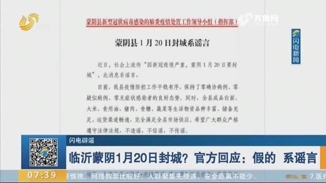 【闪电辟谣】临沂蒙阴1月20日封城?官方回应:假的 系谣言
