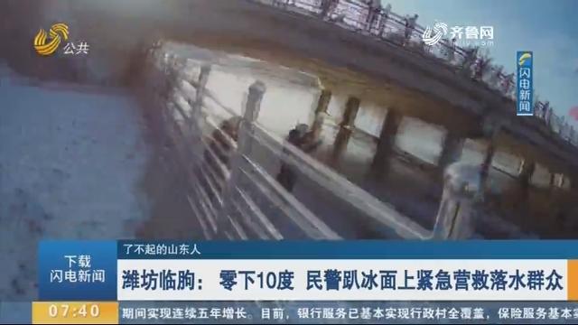 【了不起的山东人】潍坊临朐:零下10度 民警趴冰面上紧急营救落水群众