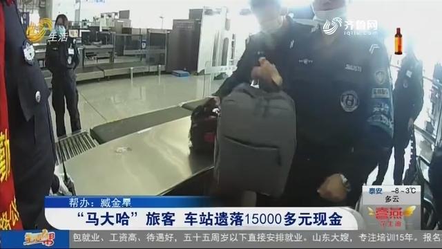 """""""马大哈""""旅客 车站遗落15000多元现金"""