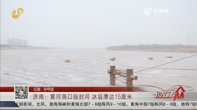 济南:黄河洛口段封河  冰层厚达15厘米