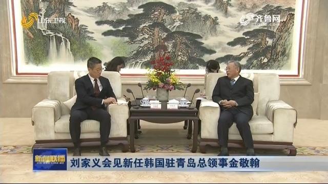 刘家义会见新任韩国驻青岛总领事金敬翰