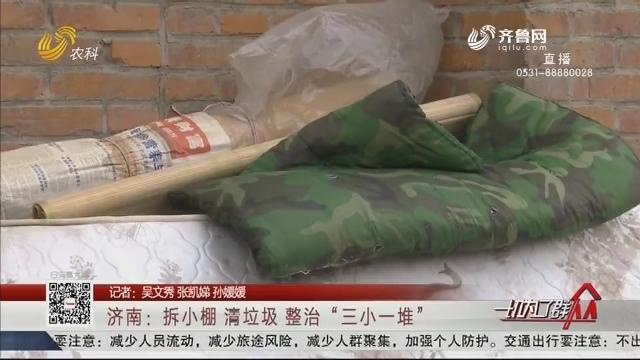 """济南:拆小棚 清垃圾 整治""""三小一堆"""""""