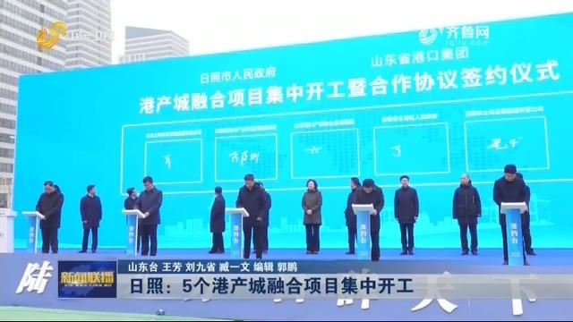 【新年开新局】日照:5个港产城融合项目集中开工