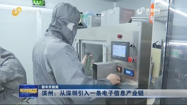 【新年开新局】滨州:从深圳引入一条电子信息产业链
